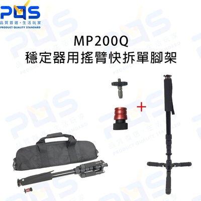 MP200Q 穩定器用搖臂快拆單腳架 ...
