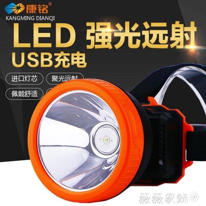 頭燈 康銘強光頭燈可充電式遠程戶外頭燈強光充電遠射應急燈礦燈