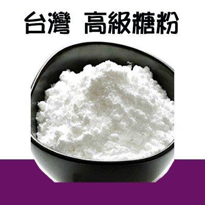 台灣嚴選 高級糖粉 600公克(食品級密封袋分裝) *水蘋果* S-009