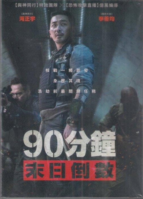 90分鐘末日倒數 - 河正宇 李善均 珍妮佛艾兒 主演 - 已拆封市售版DVD(託售)