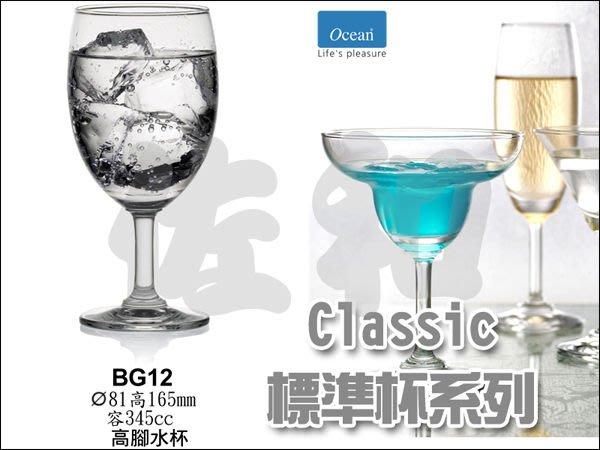 ~佐和陶瓷餐具~【=Ocean Glass=標準杯系列】25BG12-經典標準系列高腳水杯∥同商品6入不零售