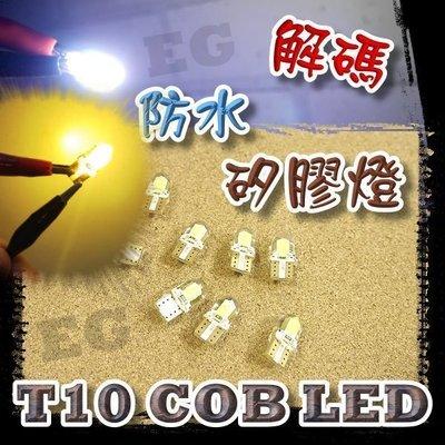 G7F15 解碼T10 COB 4SMD矽膠燈LED  白光 黃光 炸彈燈 矽膠封膜防水 耐高溫 機車燈泡 改裝