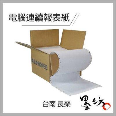【墨坊資訊-台南市】電腦連續報表紙 / 4P / 白藍紅黃 / 450份