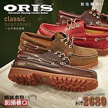 ORIS 帆船鞋 男女款 經典888烙印 雷根大底帆船鞋款【街頭巷口】小P孩寶貝城 888A03