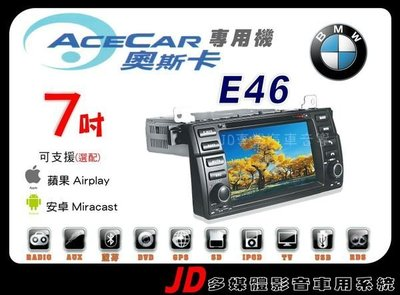 【JD 新北 桃園】ACECAR BMW E46 寶馬 DVD/USB/HD數位/導航/藍芽/方控 7吋觸控螢幕專用主機