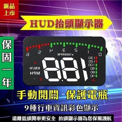 @新品上市【附發票+一年保固】【可自取】 A900汽車抬頭顯示器HUD 電壓水溫超速報警 支援OBDII EUOBD