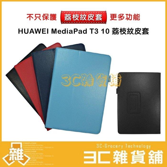 華為 HUAWEI MediaPad T3 10 9.6吋 荔枝紋皮套 平板皮套 直立支撐 支架 保護套 平板皮套