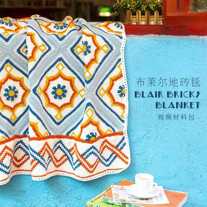聚吉小屋 #蘇蘇姐家布萊爾地磚毯 手工diy鉤針編織蓋毯中粗嬰兒棉線材料包