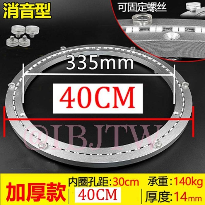 16寸 40CM 加厚消音鋁合金餐桌轉盤底座【奇滿來】厚度14mm 超高承重 不含上層玻璃轉盤 ADBH
