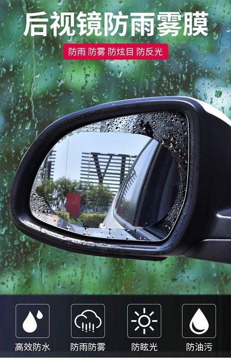 24小時出貨* 1包2入 汽車後照鏡防水膜 後視鏡防水膜  倒車鏡防雨防霧貼