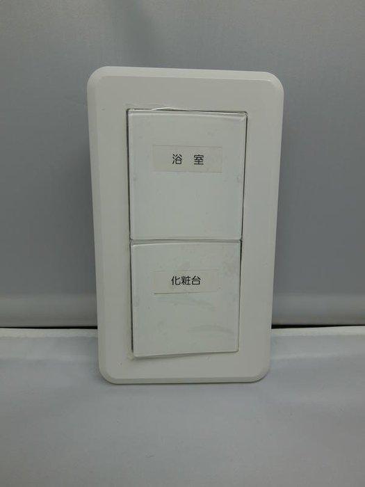 【日電行】日本原裝東芝 TOSHIBA 浴室化妝台電燈開關