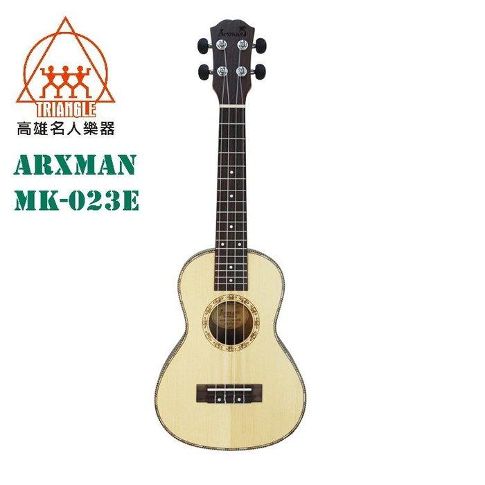 【名人樂器全館免運】ARXMAN MK-023E 23吋 雲杉單板 烏克麗麗 附琴袋