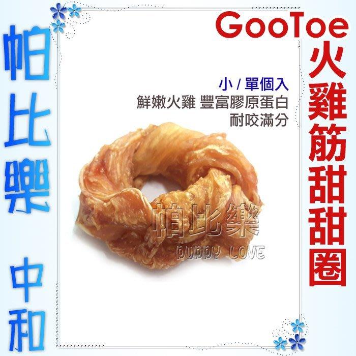 ◇帕比樂◇GooToe火雞優多.火雞筋甜甜圈(小)15g,TTR01美國鮮嫩火雞,豐富膠原蛋白,維生素,耐咬解饞