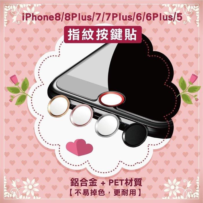 iPhone8 7 Plus 6 i5 美圖T8 M8 T8S 指紋辨識 按鍵貼 home鍵貼 指紋識別 【愛蘋果❤️】
