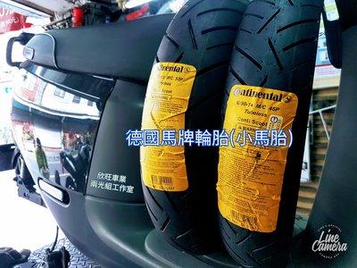 板橋 馬牌 小馬胎 GOGORO2 前輪後輪適用 90/90-14 120/70-13 半熱熔性能胎 S2 Deluxe