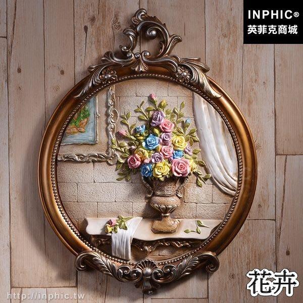 INPHIC-牆飾壁掛壁飾沙發掛飾牆上掛畫客廳歐式裝飾畫背景牆面-花卉_tSUZ