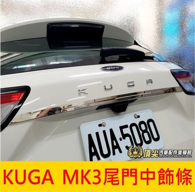 FORD福特【KUGA MK3尾門中飾條】不鏽鋼亮條 2020-2021年NEW KUGA 三代專用 尾飾條 車牌上飾條