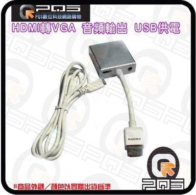 ☆台南PQS☆鋁質外殼標準HDMI轉VGA母+3.5mm音源+micro USB 5V供電 支援APPLE TV 台南市