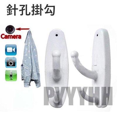 掛勾 針孔 掛勾 錄影 針孔 掛鉤 攝影機 記錄儀 衣架掛勾 針孔攝影機 攝像機錄影 偷拍拍照