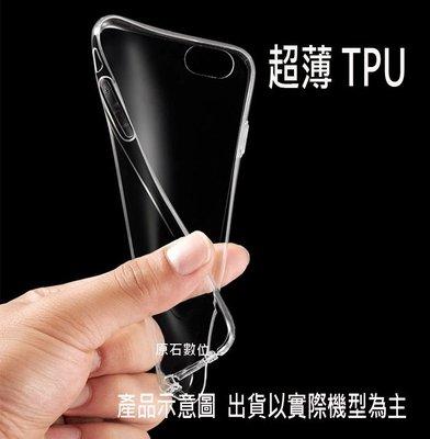 【原石數位】ASUS ZenFone 3 ZE520KL ZE520 5.2吋 超薄透明手機套 TPU軟殼 矽膠 果凍套