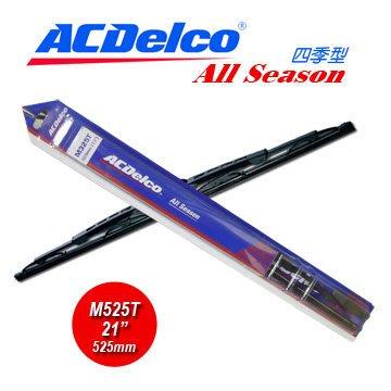 ACDelco All Season 全天候雨刷片 21吋 單支 M525T(公司貨) 新北市