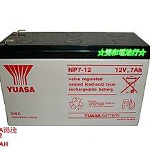 ☆雙和電池☆ YUASA 湯淺電池NP7-12(12V7AH)飛瑞、科風、台達電不斷電系統UPS電池