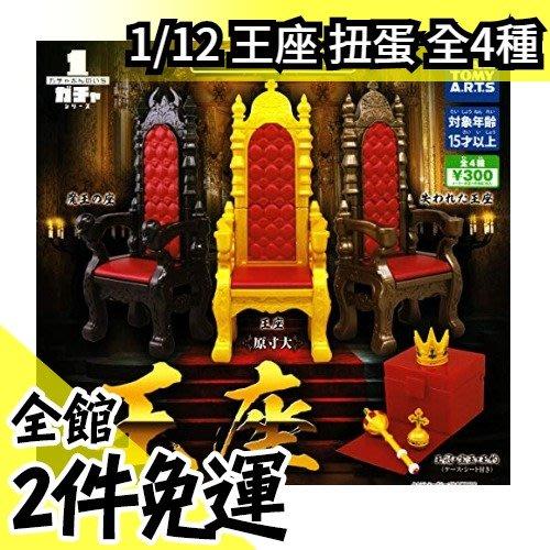 日版 TAKARA TOMY 王座 扭蛋 全4種 超霸氣 可搭配 1/12 六吋 公仔 人偶 扭蛋 市面少見【水貨碼頭】