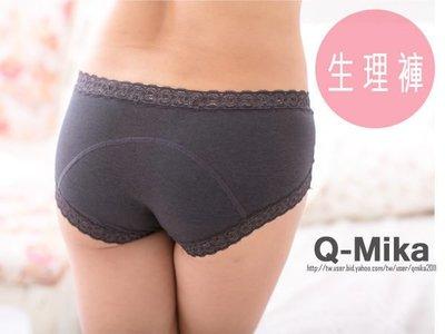 Q米卡內衣╭~中低腰平口無痕生理褲 吸汗 透氣 加強防水處理 輕薄柔軟 M L XL 130