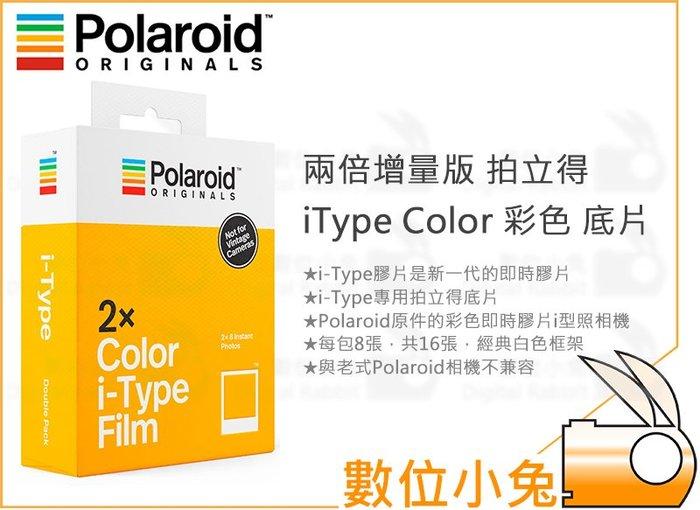數位小兔【Polaroid iType Color 彩色 兩倍增量版 拍立得 底片】寶麗萊 Onestep系列 公司貨