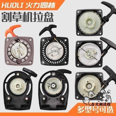 割草機啟動器 背負側掛式40-5拉盤139配件GX35啟動器起動盤配件 VK2710 春風十里 可開發票 免運