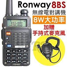 《實體店面》【加贈手持托咪】Ronway 隆威 8BS 無線電對講機 8W大功率 雙頻雙顯 音量加大 省電功能