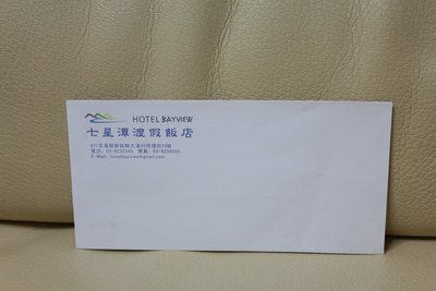 台灣 臺灣 花蓮 HOTEL BAYVIEW 七星潭渡假飯店 HOTEL 酒店 飯店 信封 收藏