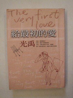 【當代二手書坊】圓神出版~光禹~給最初的愛~定價220元~二手價49元