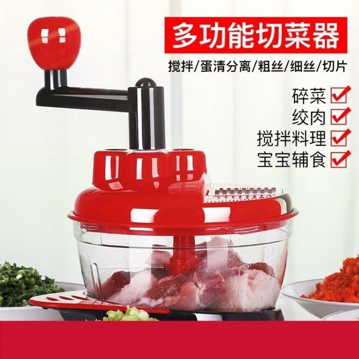 多功能絞肉機家用手動餃子餡絞菜碎菜攪肉絞餡攪菜碎肉手搖攪拌器