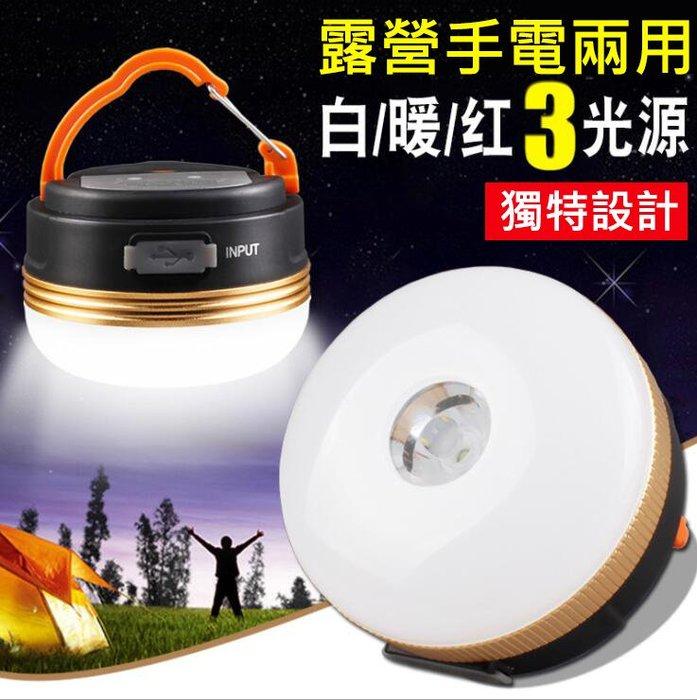 【台灣發貨】露營燈 應急照明燈 露營燈 手電筒 USB 磁吸燈 登山手電筒 帳篷燈 警示燈