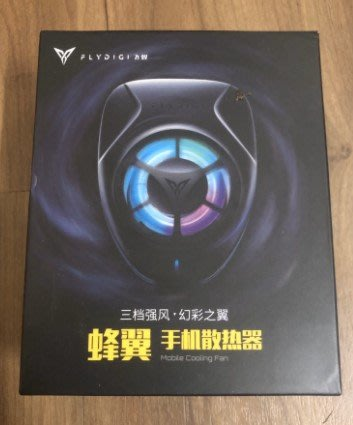 Flydigi飛智 峰翼手機散熱器【台灣發貨】【官方全新原裝正品】【新品上架】