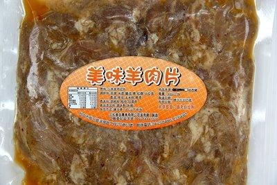 【萬象極品】調味羔羊炒肉片/約300g/包 己調味醃漬好的羔羊炒肉片 簡單與蔬菜拌炒就香噴噴令人食指大動