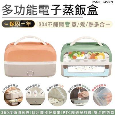 【多功能電子蒸飯盒】便當盒 蒸飯盒 加熱便當盒 餐盒 加水保溫便當盒 304不銹鋼便當盒 分隔便當盒 飯盒【AB738】