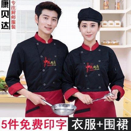 厨师服长袖餐饮餐厅饭店厨店厨师工作服秋冬装蛋糕烘焙西餐厅厨衣(男生或女生一套的價格)