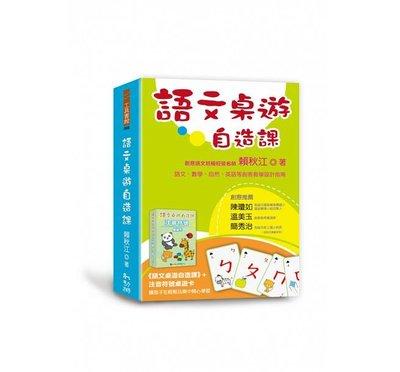 【大衛】幼獅   語文桌遊自造課(附注音符號桌遊卡)+ 動文字桌遊