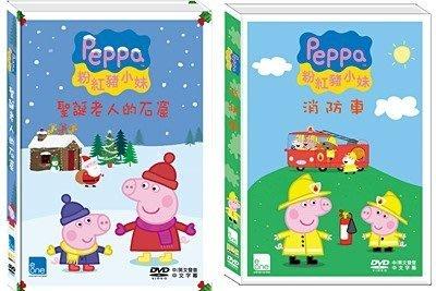 *小貝比的家*粉紅豬小妹(1) Peppa Pig 雙語DVD:聖誕老人的石窟