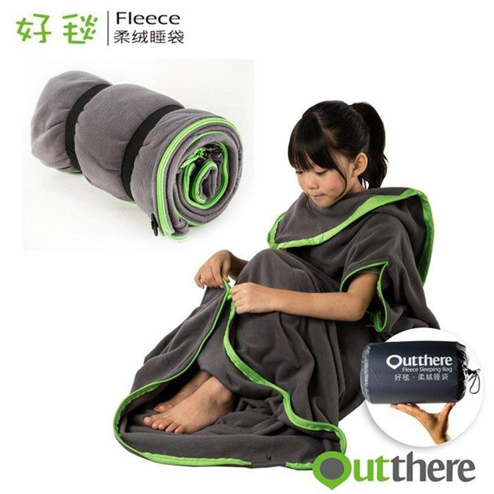 【大山野營】好野 Outthere AS00203 好毯/柔絨睡袋 Fleece 毛毯 睡袋內套 保暖毯 刷毛睡袋