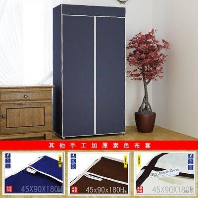 [客尊屋]衣櫥布套,防塵布套,防塵套,衣櫥套,配件「手工加厚47X92X180H深藍色布套」台灣製造