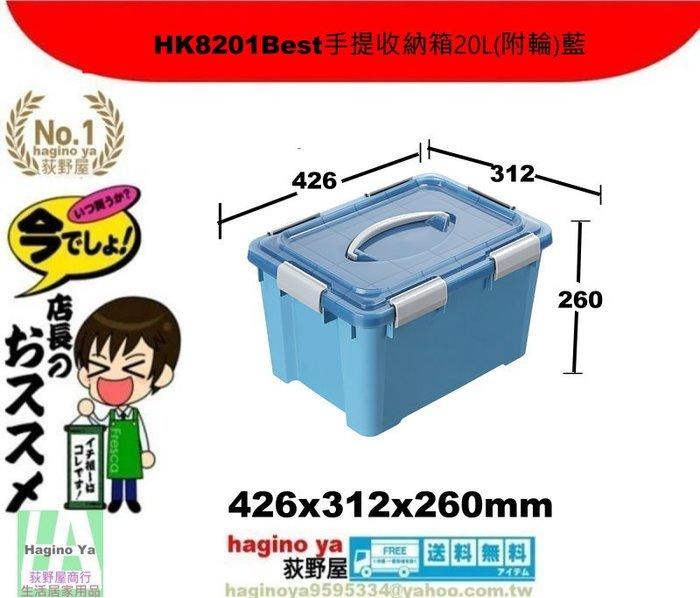 荻野屋/HK8201Best手提收納箱20L(附輪)紅/嬰兒衣物收納/籠物整理箱/尿物整理箱/HK-8201/直購價