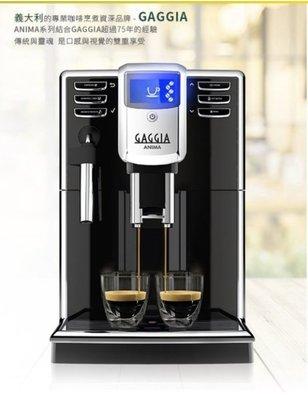 """義大利專業咖啡品牌GAGGIA ANIMA 全自動咖啡機 110V *HG7272""""公司到府安裝操作教學服務"""