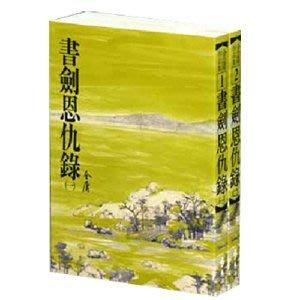 【大衛】書劍恩仇錄(平裝版,全二冊) 金庸作品