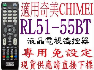 全新適用RL51-55BT奇美CHIMEI液晶電視遙控器TL-32/42LF500D TL-32/42LE60 415