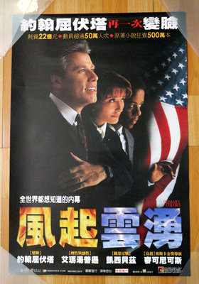 風起雲湧  約翰屈伏塔 艾瑪湯普遜 西洋電影海報 台灣中文版