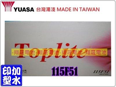 彰化員林翔晟電池/全新 湯淺YUASA-TOP 加水式電池/115F51(N120)/舊品強制回收 安裝工資另計
