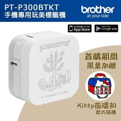 *福利舍* Brother PT-P300BTKT KITTY 手機專用標籤機(含稅),請先詢問庫存